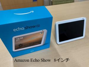 Amazon Echo Show 8インチ