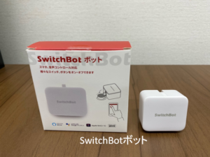 SwitchBotボット